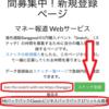 Webサービス「Banggoodスナッチ仲間募集中!」はスマホ専用アプリと連携して使うと便利!スマホだけでスナッチ申し込み可能!【スマホ編】