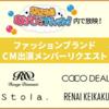 【結果発表】「SKE48 Passion For You」ファッションブランドCM出演メンバー決定!