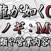 【龍が如く0】真島吾郎のシノギについて!クラブMOON編の攻略をご紹介!