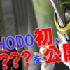 装動セイバーにエスパーダ降臨!! SHODO初の???も公開!!