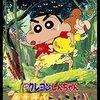 【映画】「クレヨンしんちゃん 嵐を呼ぶジャングル」―社会を開放するのは純真な心?―
