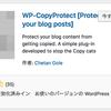 ブログのコピペ防止に!右クリックを禁止してパクリを予防する方法