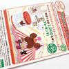 スナックパン発売50周年 Pasco×くまのがっこうオリジナルグッズプレゼントキャンペーン
