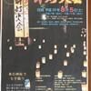 古い町並みが保存されている今井町で灯火会が行われます。