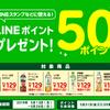セブンイレブンでお茶を購入してLINEポイントGET!