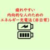 【内向型】疲れやすい内向的な人のためのエネルギー充電法(非日常編)
