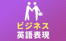 ビジネス英語表現集【企業や組織のSNS編】