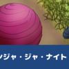 【1ページ漫画】ニンジャ・ジャ・ナイト #3
