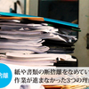 紙や書類の断捨離をなめていた!想像以上に作業が進まなかった3つの理由と大間違い。