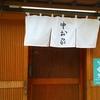 箱根湯本散歩!中村家さんでチラシを食べて見番!
