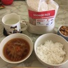 オゴンゴ米がうまい件について
