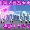 【プレイ動画】二子山第2要塞★3 決戦!ヤシマ作戦