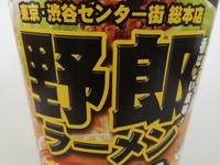 サッポロ一番「野郎ラーメン」濃厚豚骨野郎レーメンのレビュー。初めて食べる時は全力で混ぜよう。