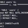 MySQLのデータベースをインポートする際に存在するテーブルのレコードを削除せずにALTER文を作成、実行するスクリプトを作った