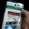 ローソンにあるモバイルバッテリーを購入。お値段は意外と安かった。