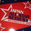 日米野球2018第三戦はモリーナ祭!!