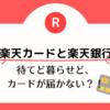 楽天カードと楽天銀行のthank youレターが届かないと思ったら、佐川急便に住所不明扱いにされていた!