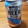 新感覚ビール「サントリー 海の向こうのビアレシピ」がうまい