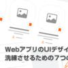 WebアプリのUIデザインを洗練させるための7つのヒント
