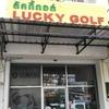 ゴルフを始めております