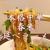 【春来】新食感?本格手延べラーメンを食べる!