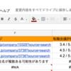 Google SpreadSheetsで効率的に転職先を探す
