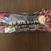 【シャトレーゼ】クリームぎっしり!糖質50%カットのエクレア!