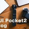 大人気DJI Pocket2でVlog撮る時の注意点