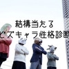 動物占いの進化版「ビズキャラ性格診断」で性格・適職が分かる?!