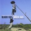 『黒猫白猫』オスメス