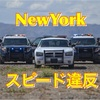ニューヨークでスピード違反。罰金がエグすぎる。