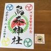 東京五輪・パラリンピック御朱印をいただきました