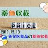 令和元年12月13日に薬価収載された後発医薬品一覧