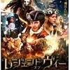 映画感想:「レジェンド・オブ・ヴィー 妖怪村と秘密の棺」(55点/アドベンチャー)