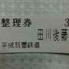No.121 【冬旅2018】平成筑豊鉄道 整理券(車内発行)