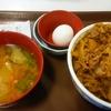 夕飯にすき屋の牛丼を食べてきました。カレーや鰻丼もあるみたいです。