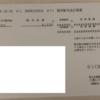 【配当・優待】DIC(4631)より配当と株主優待の案内が届きました。