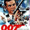 負け犬のロケットパック「007サンダーボール作戦」