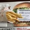 浜松のMEGAドンキのロッテリアで、アンケート答えたらポテト貰えた!