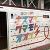 Kis-My-Ft2 LIVE TOUR 2017 MUSIC COLOSSEUM@マリンメッセ福岡8/2