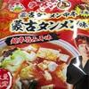 【お菓子】ベビースターラーメン丸蒙古タンメン味