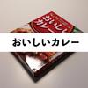 【S&Bおいしいカレー】テレワーカーにおすすめ低カロリーのレトルトカレー