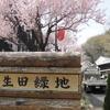 川崎市の日本民家園を訪ねる