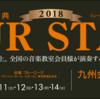 YOURSTAGE2018 プレコンサートレポート!
