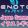 RTA in Japan Summer 2021「フェノトピア」の動画 & 関連イラスト 紹介