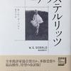 改訳アウステルリッツ W・G・ゼーバルト