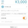早くも三井住友カードのApple Pay新規登録キャンペーンの反映がありました