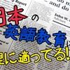 日本の英語教育は理に適っている!?