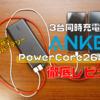 【徹底レビュー】Anker PowerCore26800|モバイルバッテリーはやっぱAnker製