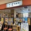 「二星製麺所」広い店内と開放感があってこちらの方が好きになりそうです♪